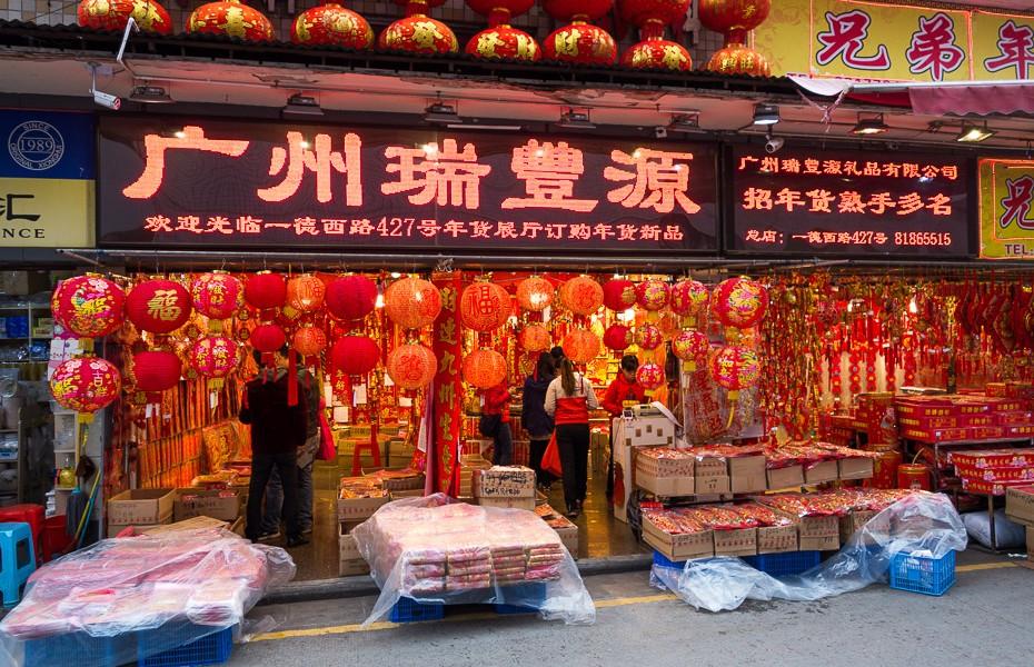 ķīniešu jaunais gads ķīna veikals guandžou